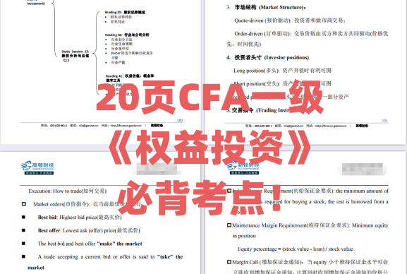 2021年CFA必备考点,cfa pdf资料,