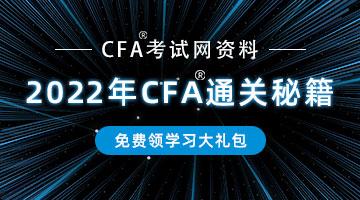 中国CFA考试网,CFA考试全程无忧!