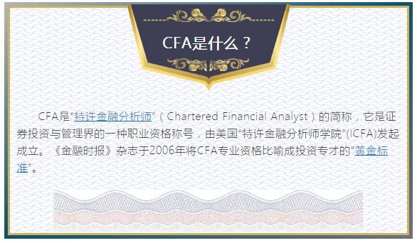 CFA持证人,cfa培训,cfa考试