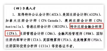 CFA福利,CFA持证人归为D类人才