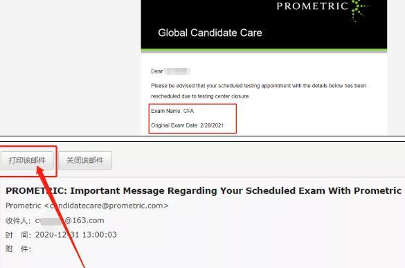 2021年5月CFA准考证打印