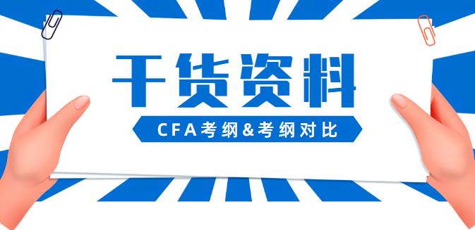 2022年CFA考纲、考纲对比资料下载(CFA逢考必备)
