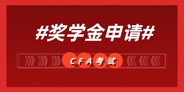 2022年5月CFA®考试报名攻略之奖学金申请