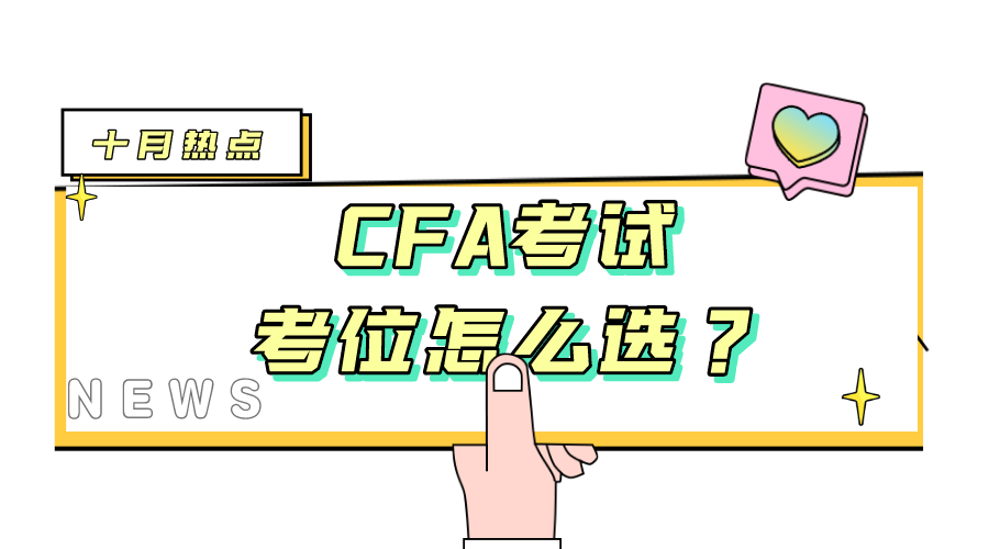 如何正确报名CFA考试?CFA考试考位怎么选?