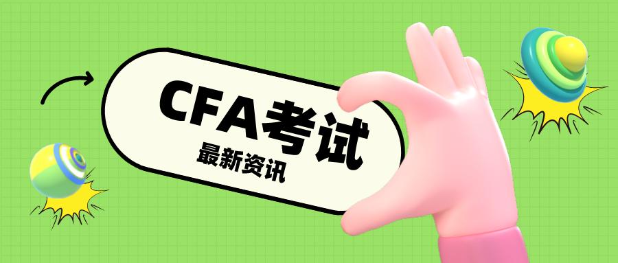 考了CFA考试会有什么职业发展?不同等级CFA考试有什么区别?