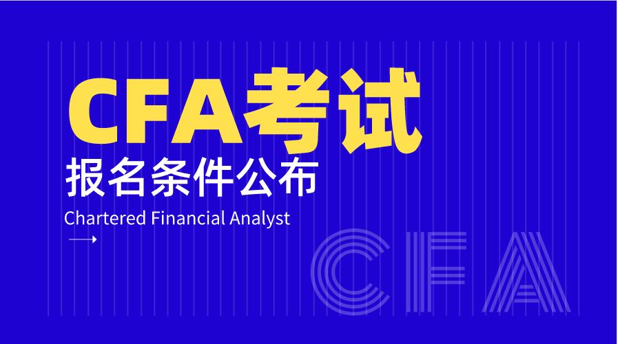 2022年cfa证书报考条件已更新!如何进行CFA报名与考位预约?