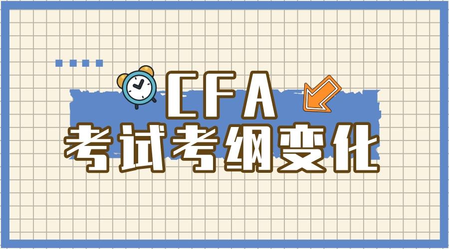 相比较2021年CFA考纲,2022年CFA考试考纲变化有什么?