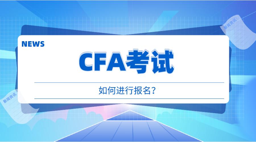 2021-2022年CFA考试如何报名?报名CFA需要什么条件?