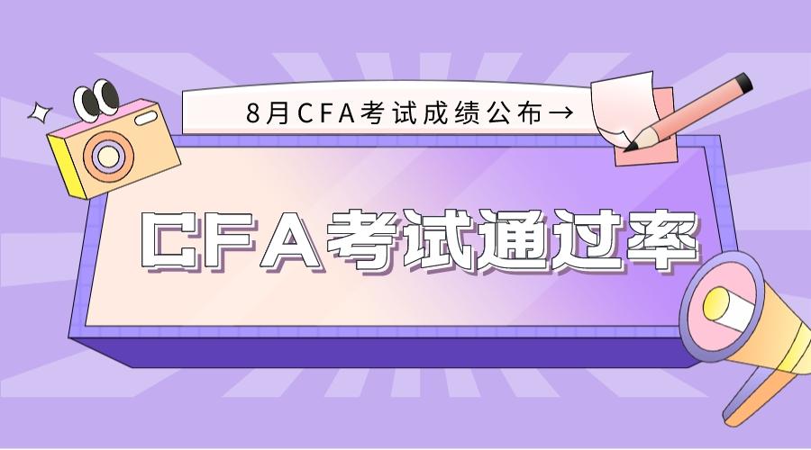 8月CFA考试通过率已公布!为什么通过率持续下降?