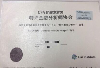 cfa证书有中英文两个版本,还以为考了个假证书