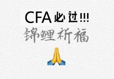 今天出CFA成绩,叫声过儿!过儿!过儿!