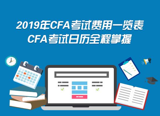 2019CFA报名时间与CFA考试费用一览表【公告】