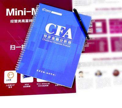 2019年CFA一二三级复习入门必备