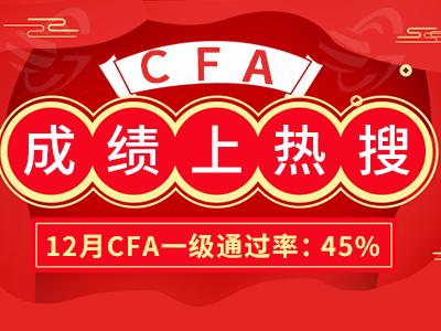 2019年CFA一级成绩上热搜,CFA通过率45%创新高!
