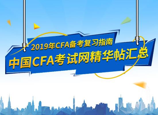 <strong>2019年CFA复习攻略,适合所有CFA考生【干货】</strong>