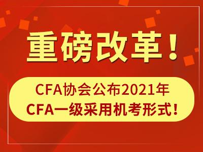 重磅改革!CFA协会公布2021年CFA一级完全采用机考形式!