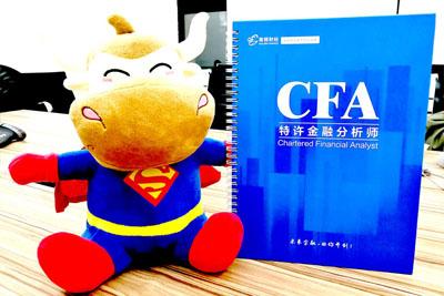 CFA三级高分通过者谈如何看待CFA三个级别考试难度