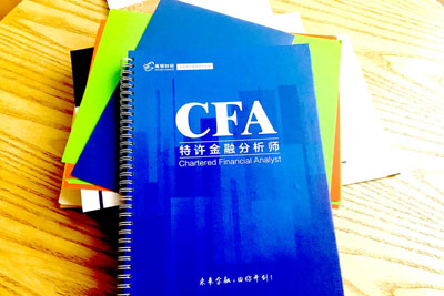 「CFA分享」CFA考前冲刺攻略,我们能Pass!