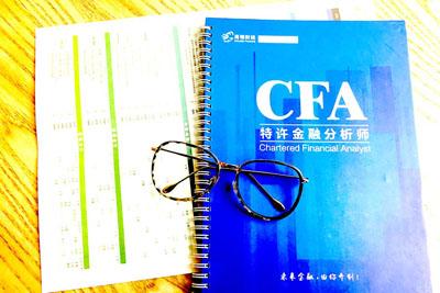2019年CFA考前三天还有四件事你要做(2019完美版)