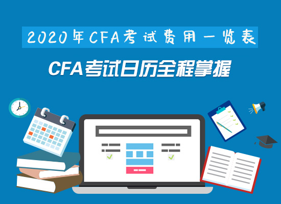 2020CFA报名时间与CFA考试费用一览表【公告】