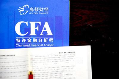 为什么很多人建议你千万不要考CFA