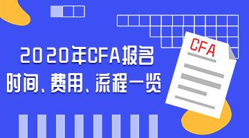2018年CFA报名时间、费用、流程一览
