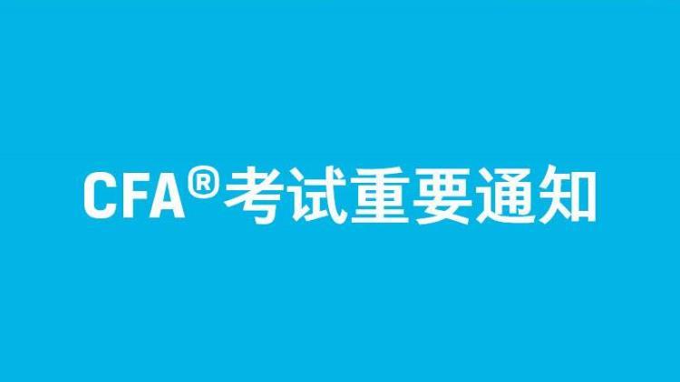 CFA延期,CFA延期通知