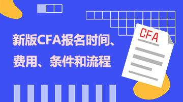 2021年CFA报名时间、费用、流程一览