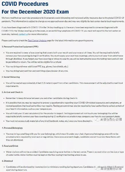 CFA防疫守则,cfa考场新规定,CFA考场新规