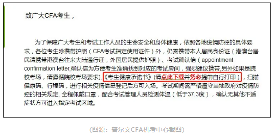2021年CFA机考,cfa机考流程