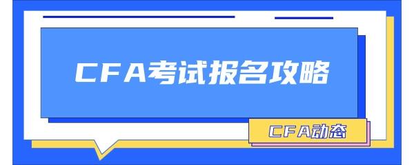2022年5月CFA考试报名攻略