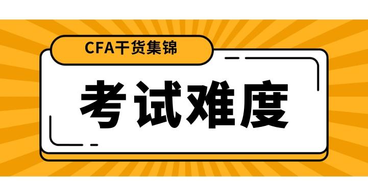 2022年CFA一二三级考试难度分析!CFA精选干货集锦!