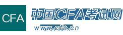 中国CFA考试网